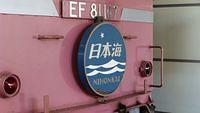 Nihonkai Headmark