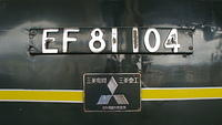 Twilight Express EF81 104